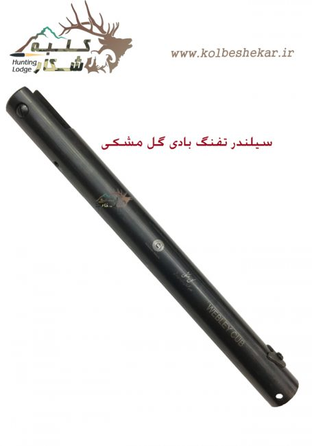 سیلندر تفنگ گل مشکی |GOL MESHKI CYLINDER