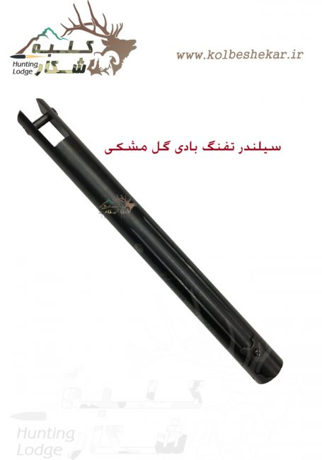 سیلندر تفنگ گل مشکی |GOL MESHKI CYLINDER 2