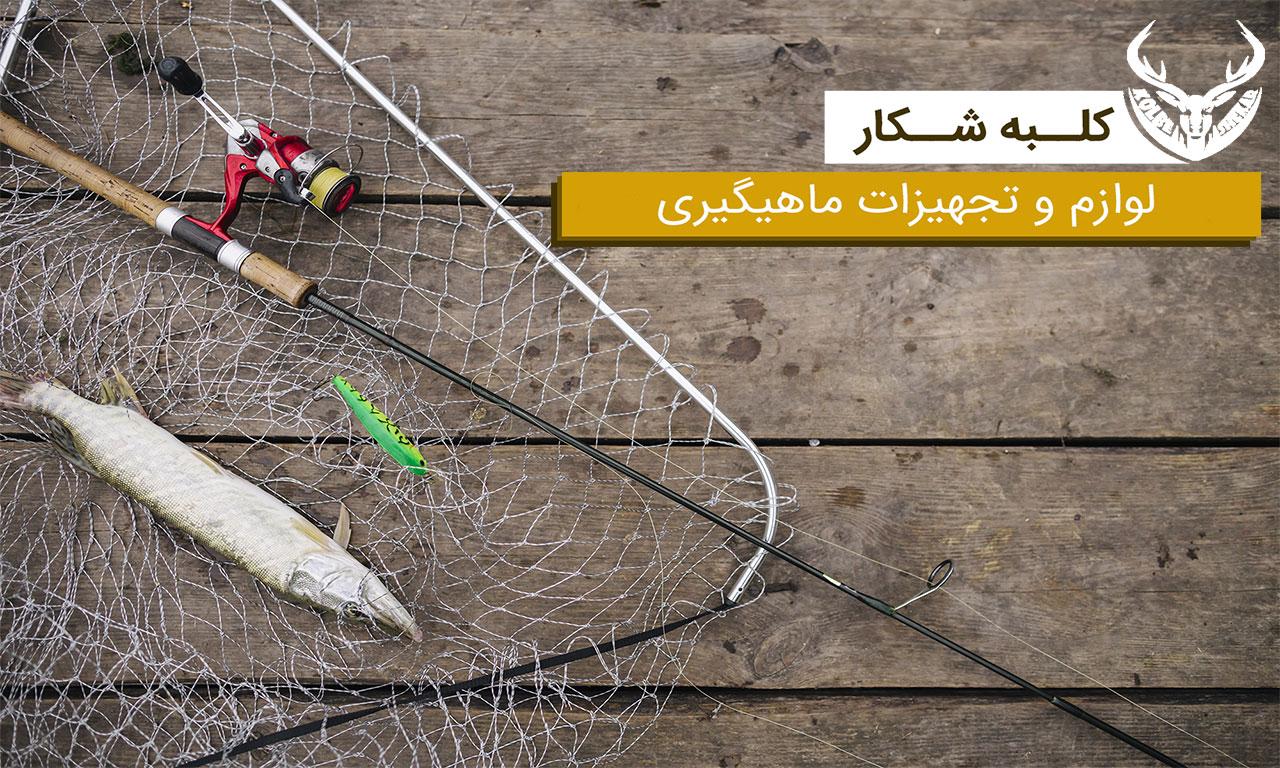 لوازم و تجهیزات ماهیگیری