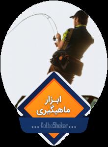لوازم ماهگیری,ابزار ماهیگیری,تجهیزات ماهیگیری