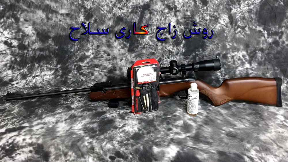 روش زاج کاری | airgun cleaning