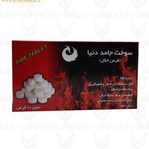 قرص الکل جامد دنیا ( سوخت جامد ) | Donya Fire Tablet