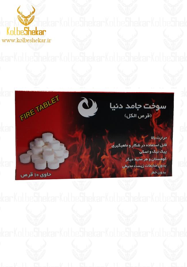 قرص الکل جامد دنیا ( سوخت جامد )   Donya Fire Tablet